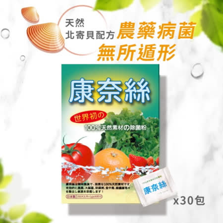 康奈絲100%日本 北寄貝除菌粉3盒