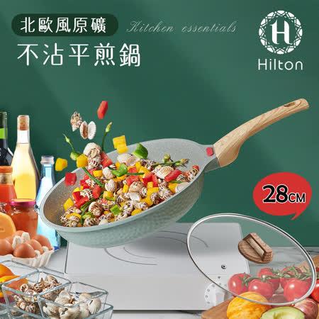 Hilton希爾頓原礦不沾平煎鍋28CM