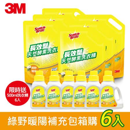 長效型酵素洗衣精補充包1.6L *6入+贈500ml*6入