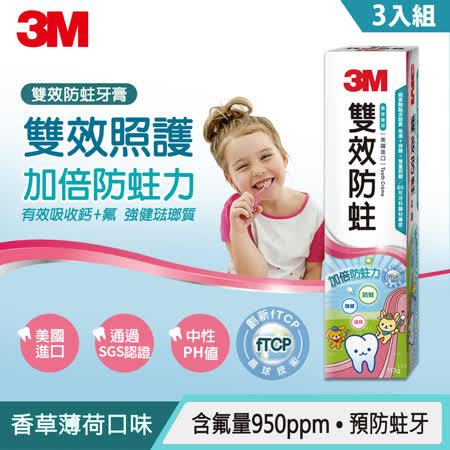 雙效防蛀護齒牙膏3入