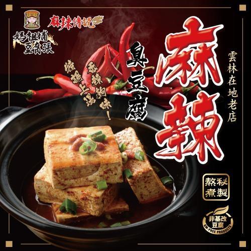 媽祖埔豆腐張 麻辣臭豆腐料理包 x3包(800g/包)
