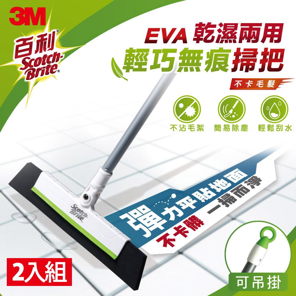 【2入組】3M 百利 EVA輕巧無痕掃把-伸縮款