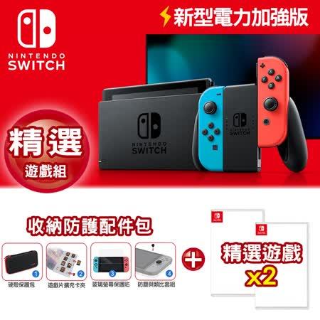 Switch電力加強版 紅藍+遊戲任選*2
