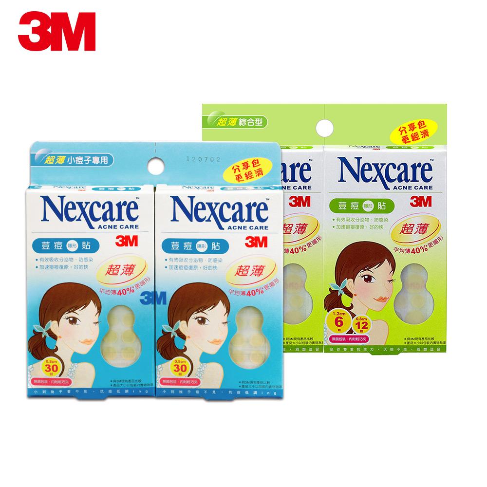 【超值組合包】3M Nexcare荳痘隱形貼兩入分享包-超薄小痘子專用+超薄綜合型