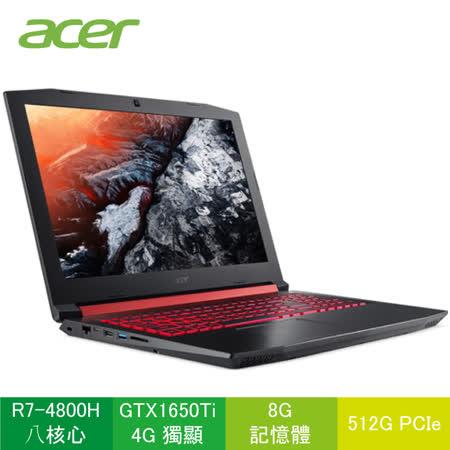 acer Nitro電競/R7八核 512G/GTX1650Ti筆電