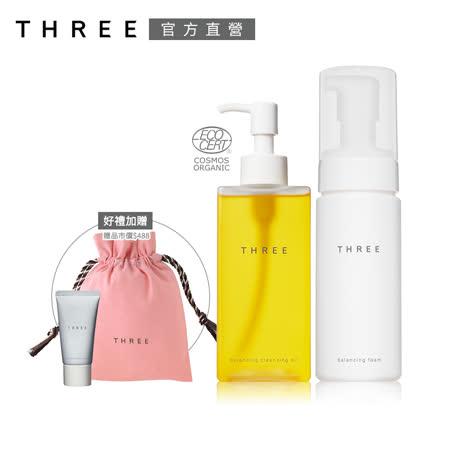 THREE 平衡潔淨保養組 凝縮植物恩惠潔膚油