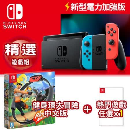 Switch電力加強版 紅藍+遊戲任選+健身環