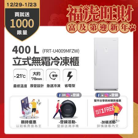 富及第Frigidaire 400L 無霜冷凍櫃 FRT-U4009