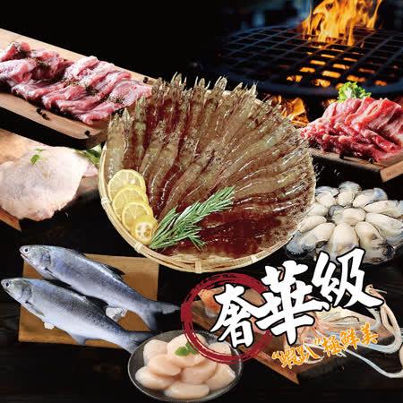 頤珍宮膳 蝦趴極鮮海味烤肉14件