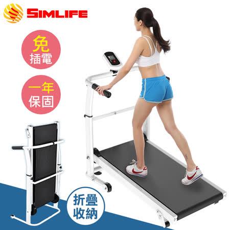 Simlife家用型 元氣健走跑步機