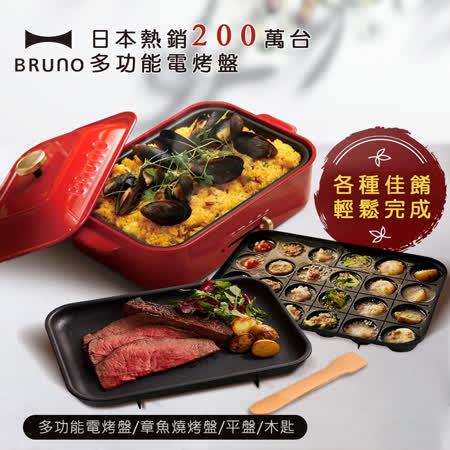 【日本BRUNO】 多功能電烤盤