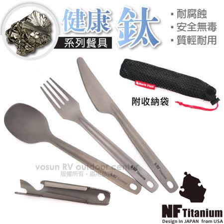 美國 North Field 健康純鈦 變型組合式刀叉匙4件組