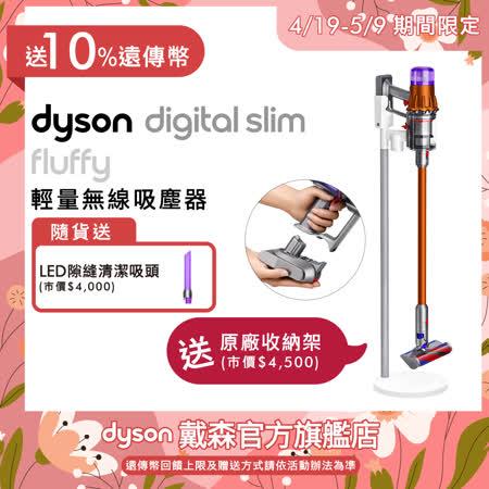 Dyson Digital Slim Fluffy SV18 輕量無線吸塵器