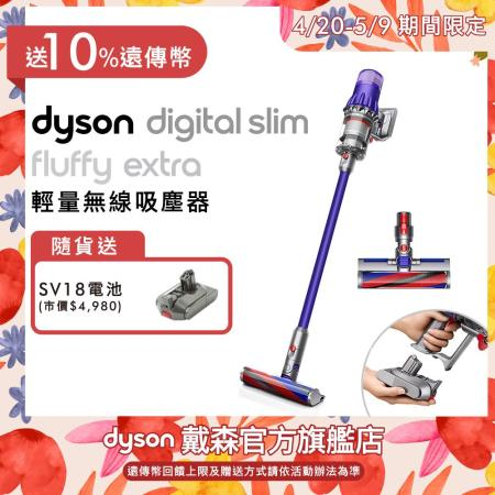 Dyson Digital Slim Fluffy          Extra SV18無線吸塵器