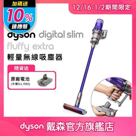 Dyson Digital Slim Fluffy Extra SV18 輕量吸塵器