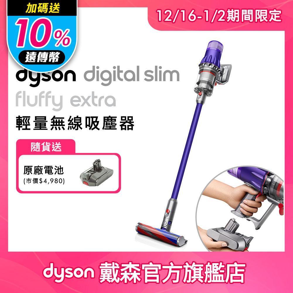 3/2-3/15最高送8%遠傳幣【送Oster烤麵包機】Dyson戴森 Digital Slim Fluffy Extra SV18 輕量無線吸塵器