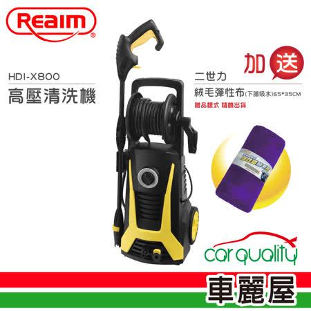 【Reaim 萊姆】高壓清洗機(HDI-X800)
