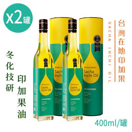 冬化技研 印加果油2罐