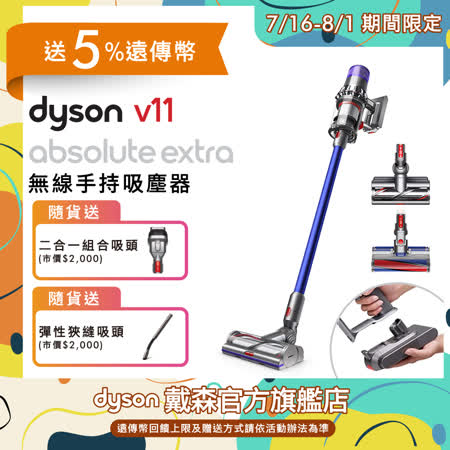 Dyson V11 Absolute Extra SV15 無線手持吸塵器