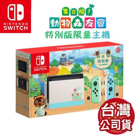 任天堂Switch動森機