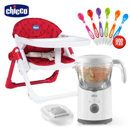chicco 食物調理機+餐椅