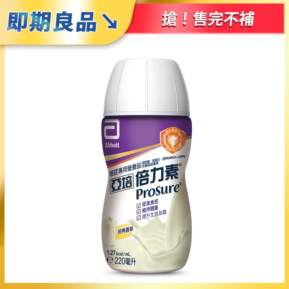 亞培 即期品 倍力素癌症專用即飲配方香草口味(220ml x30入)