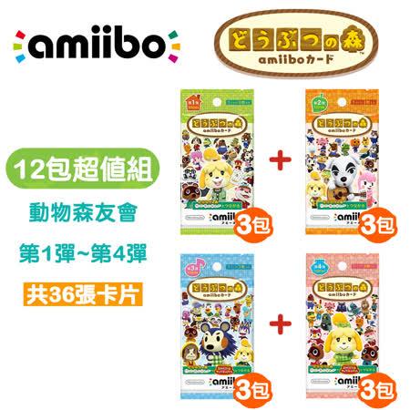 amiibo卡片 12包超值組 動物森友會 第1~4彈