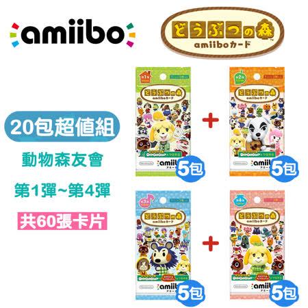 amiibo卡片 20包超值組 動物森友會 第1~4彈