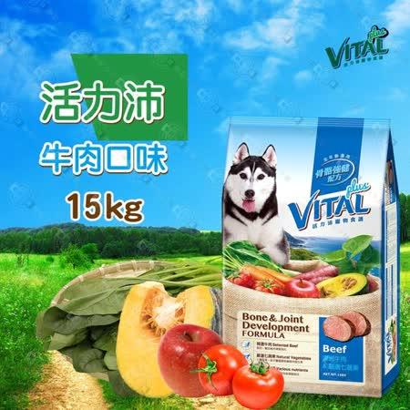 VITAL活力沛  國產牛肉蔬果飼料15kg