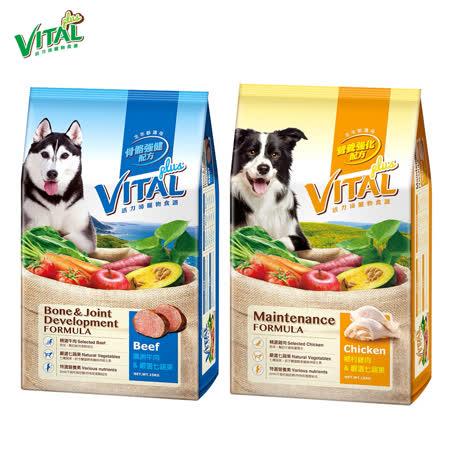 活力沛 VITAL 寵物食譜狗糧15kgx2包