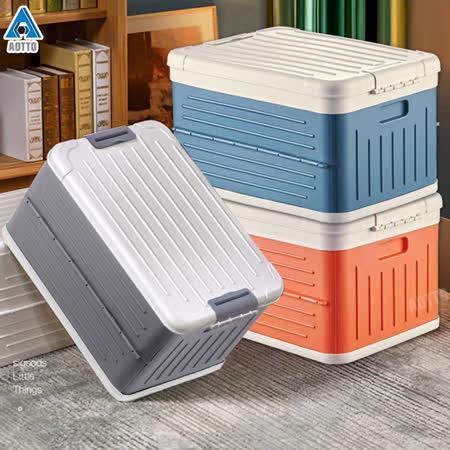 45L買一送一 大容量附蓋折疊收納箱