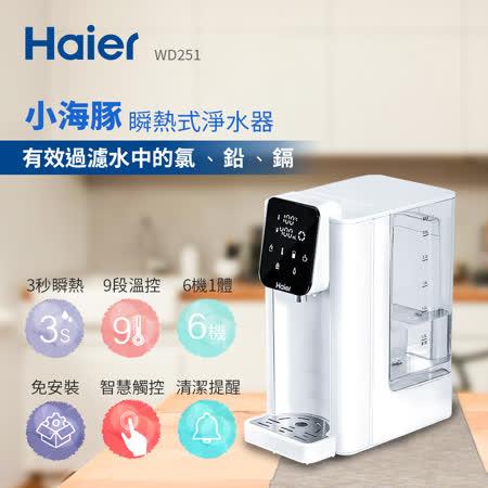 海爾 2.5L瞬熱式淨水器 (小海豚) WD251