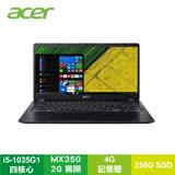 【再殺】acer Aspire5 A515-55G-50LQ 雅痞黑 宏碁高效能筆電/i5-1035G1/MX350 2G/4G/256G SSD/15.6吋FHD IPS/W10