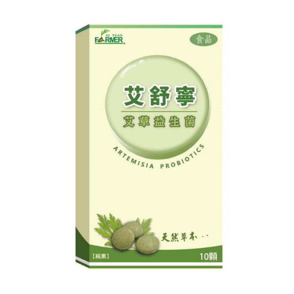 艾舒寧-艾草益生菌(10顆隨身盒)共5盒