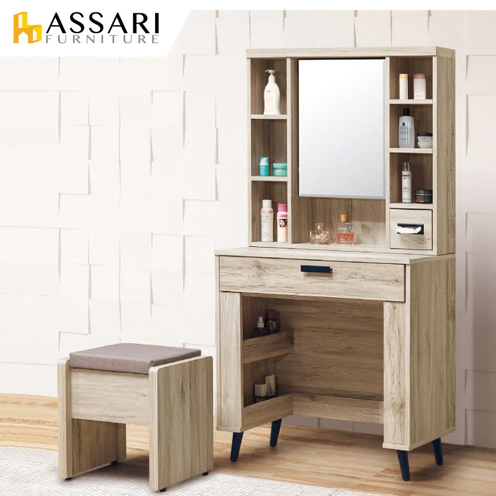 ASSARI-威力橡木2.7尺化妝桌椅組(寬81x深39x高159cm)
