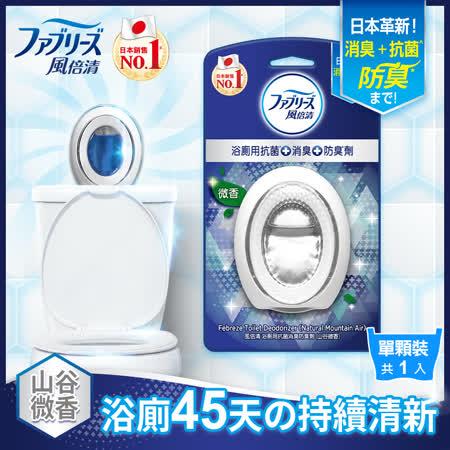 日本風倍清 浴廁用抗菌消臭防臭劑