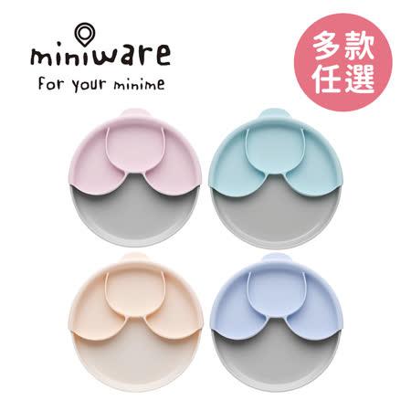 Miniware 天然聚乳酸兒童聰明分隔餐盤組