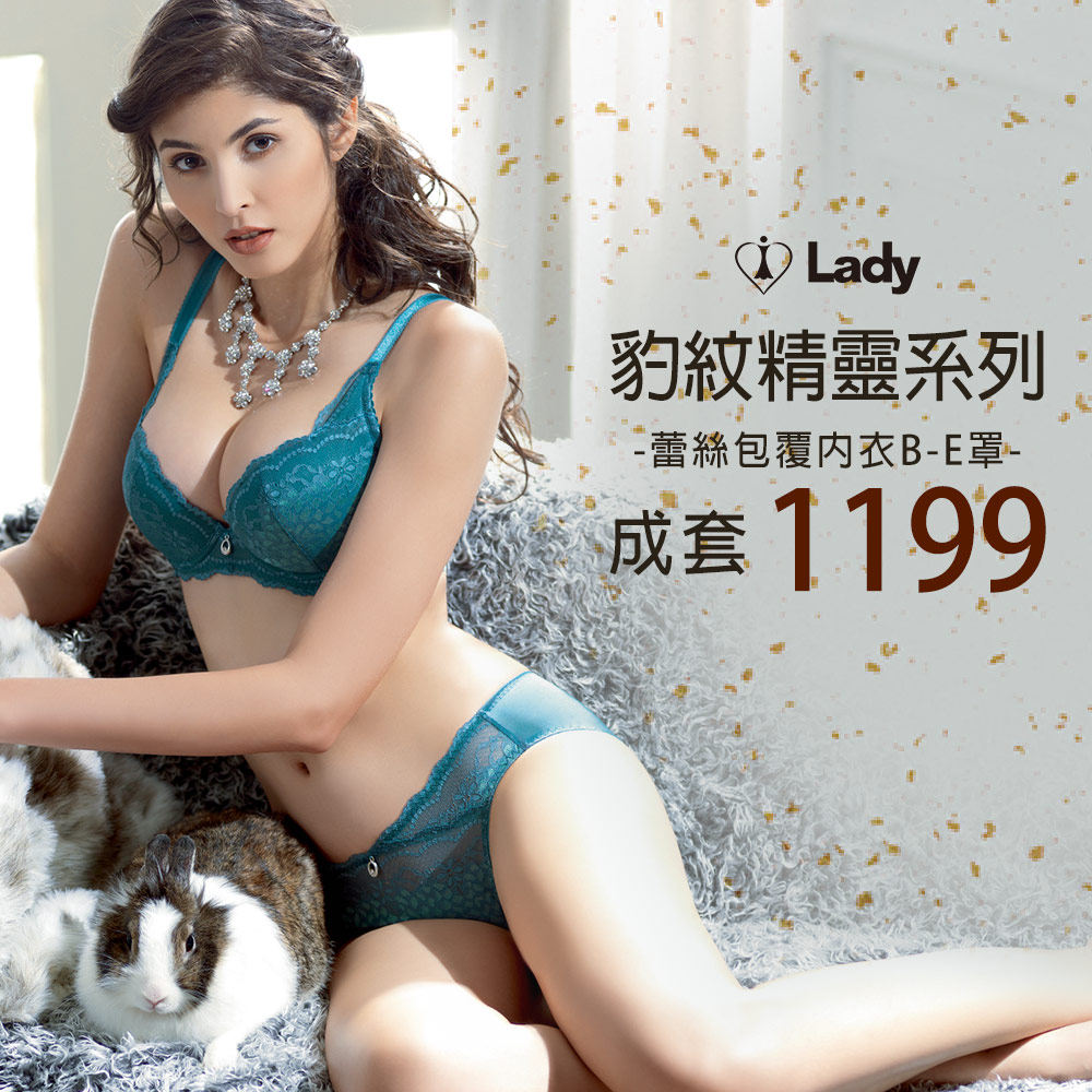 LADY 豹紋精靈系列 蕾絲包覆成套內衣 B-E罩(湖葉綠/叢林紫)