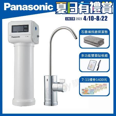國際牌 櫥下單道式淨水器TK-CB30(含基本安裝)