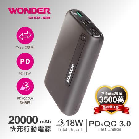 WONDER 20000mAh 快充行動電源