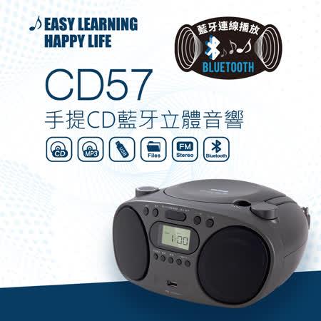 abee快譯通 CD57 手提CD藍牙立體音響