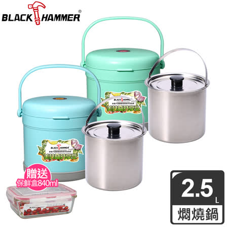 BLACK HAMMER 雙層燜燒保溫提鍋
