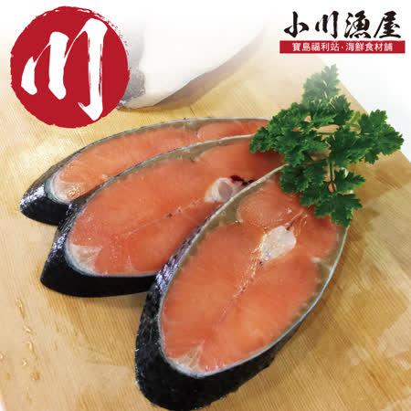 小川漁屋 好方便鮭魚切片11片