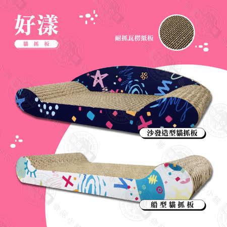 好漾 沙發造型/船型 貓抓板 MIT台灣製造-2入