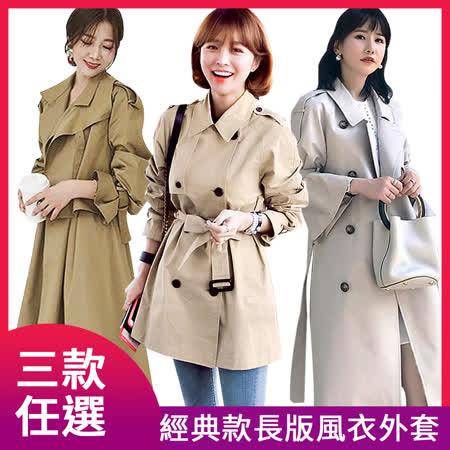 KISSDIAMOND 時尚長版風衣(3款任選)