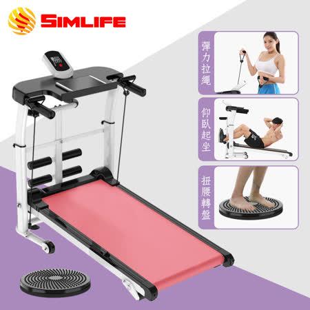 Simlife多功能 健走跑步機