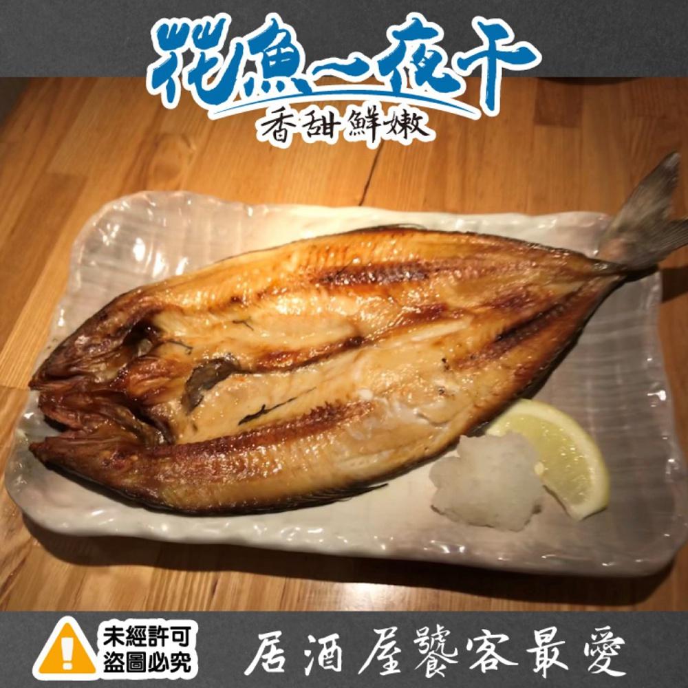 (任選)【極鮮配】花魚一夜干300-400g/ 隻