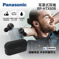 Panasonic 國際牌 真無線耳機(黑) RZ-S500W