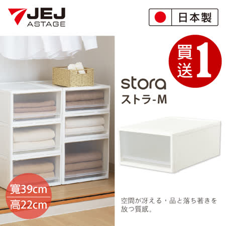 日本JEJ STORA 單層可疊式抽屜櫃