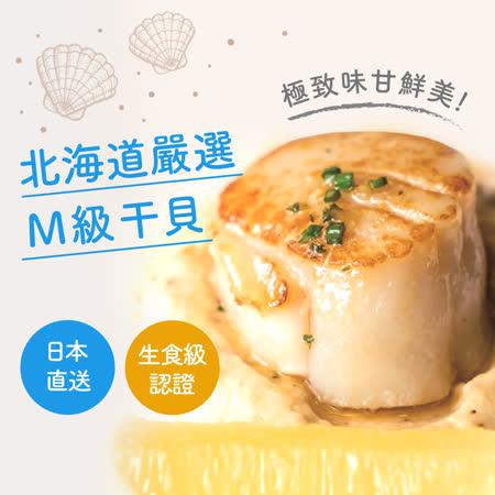 北海道 生食級干貝M級1盒